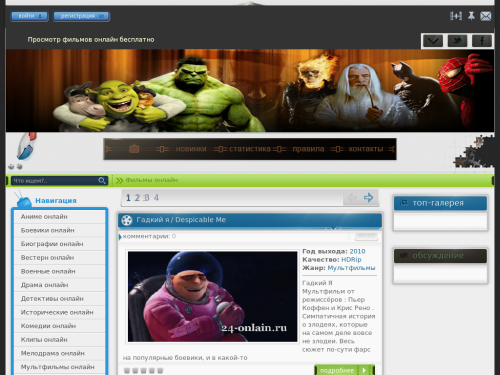 24-ONLINE.RU - Фильмы онлайн