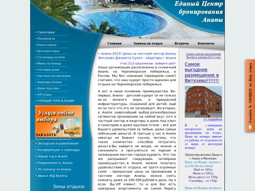 ALL-ANAPA.RU - Единый Центр Бронирования Анапа