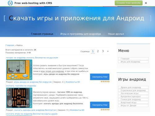 Android-feed.ru - ігри та програми для андроїда.