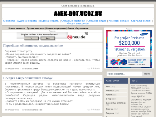 ANEK-DOT - Сайт смешных анекдотов