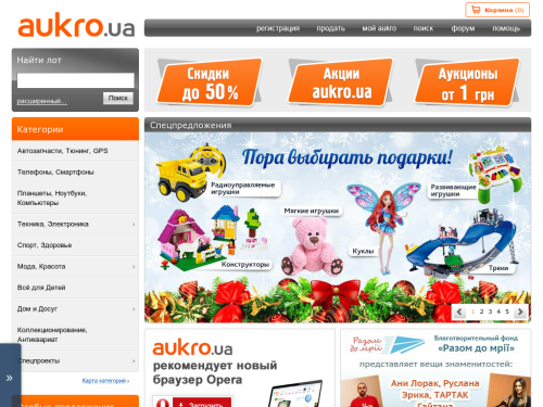 AUKRO.UA - Интернет - Аукцион №1 в Украине