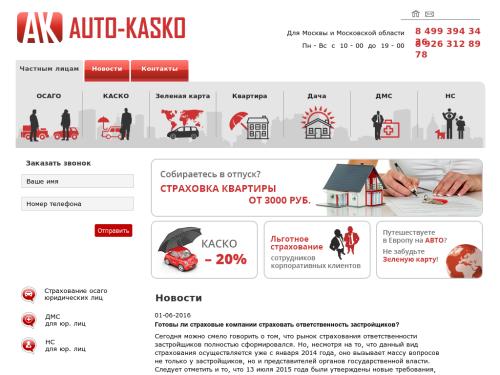 Auto-kasko.info - полис страхования онлайн