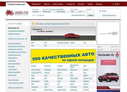 Auto.ru - автомобили в России