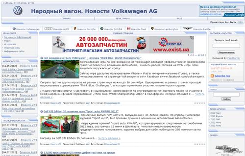 Народный вагон. Новости Volkswagen AG