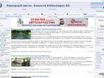 Народний вагон. Новини Volkswagen AG