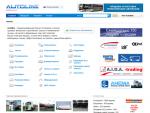 Autoline - продаж комерційної техніки