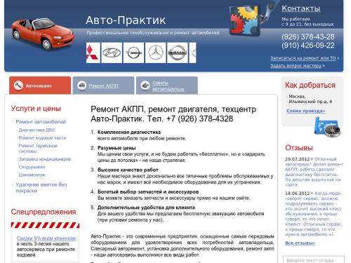 Авто-Практик. Ремонт АКПП