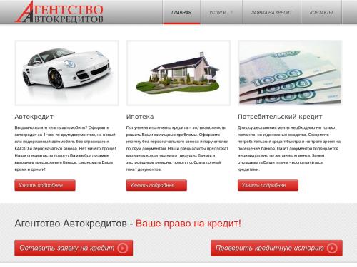 Агентство Автокредитів