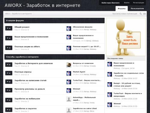Aworx.ru - заробіток в інтернеті.