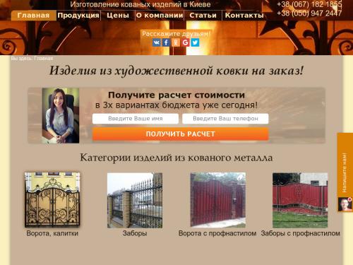 Bestkovka.in.ua - БестКовка