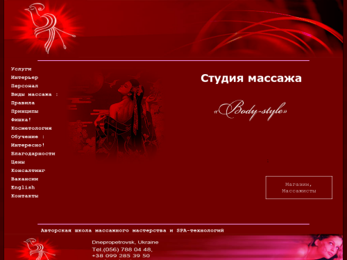 Body-Style - Студия Массажа в Днепропетровске