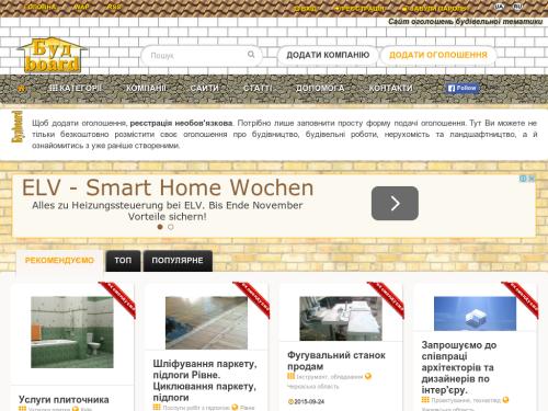 Будboard - объявления строительной тематики