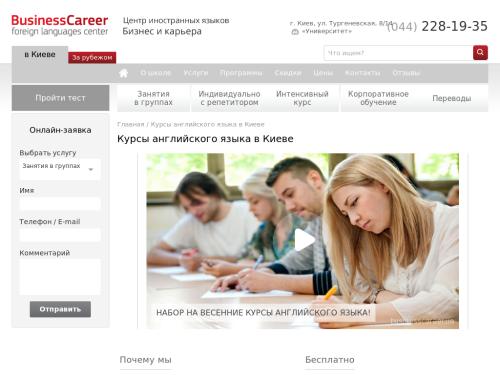 BusinessCareer -Центр Иностранных Языков