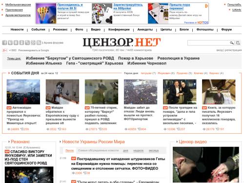 Цензор.НЕТ - Новостной Портал Украины