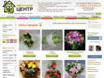 Цветочный Центр