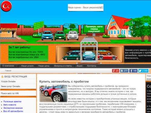 CHECK-CAR - Услуги по Подбору Авто