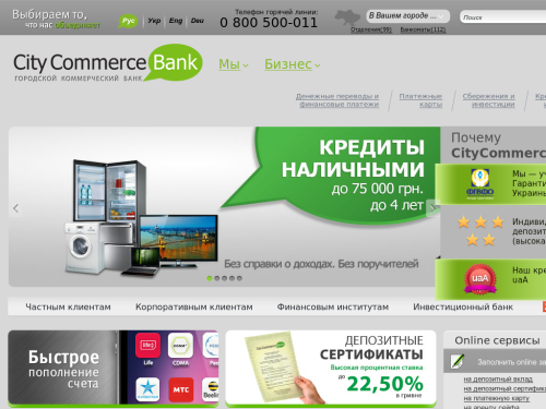 CityCommerceBank - Городской Коммерческий Банк