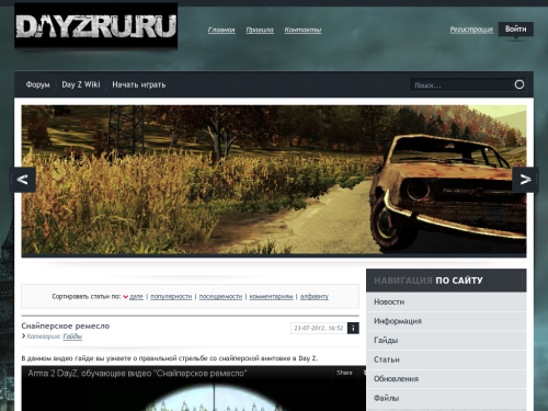 Day Z & ArmA 2 - Официальный русскоязычный сайт мода