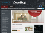 Интернет-магазин Decoshop