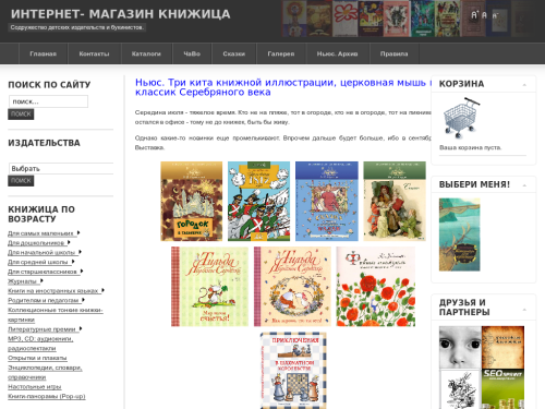 Интернет-магазин Книжица