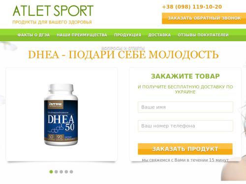 DHEA (дегидроэпиандростерон)