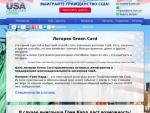 DVlottery - лотерея грин карты США