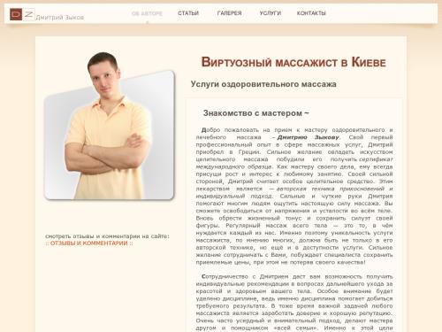 DZ-massage.com.ua - Услуги Массажиста на Дому в Киеве