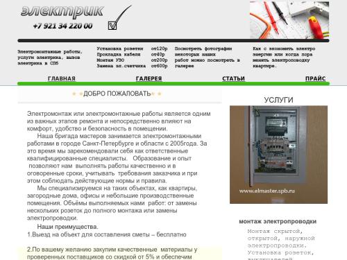 Elmaster.spb.ru - Услуги Электриков в СПБ