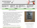 Elmaster.spb.ru