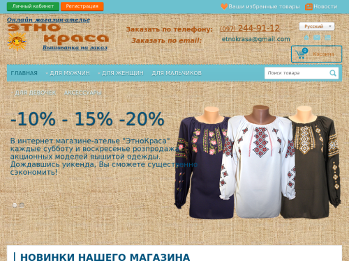 Еtnokrasa.com - інтернет магазин-ательє етно одягу.