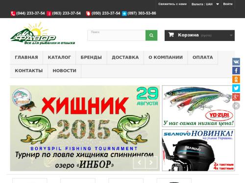 ФАВОР - Магазин для Охотников Рыбаков и Туристов