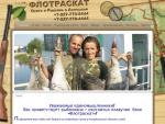 Охотничья плавучая база «Флотраскат»
