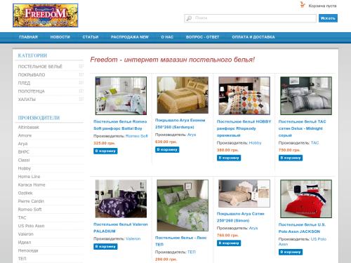 FreedoM - інтернет магазин постільної білизни