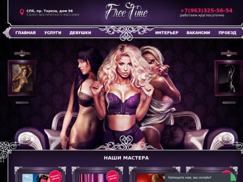 Freetime-spb.com - массажный салон.