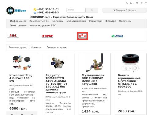GBOSHOP - Магазин по газобаллонному оборудованию с доставкой по Украине