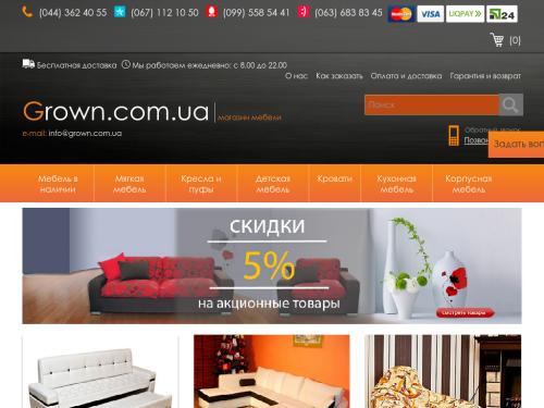 Grown.com.ua - интернет-магазин мебели.