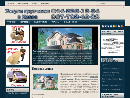 Gruzchiki-Kiev.net