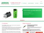 HIWIN.COM.RU