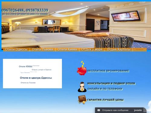 Hotelreserve.in.ua - бронирование гостиниц