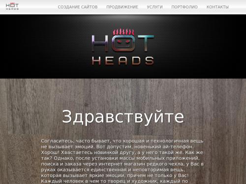 Hot Heads - Розробка і просування сайтів