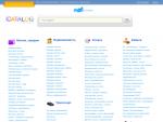 iCatalog - Дошка безкоштовних оголошень в Росії
