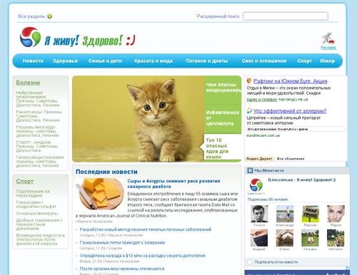 Портал iLive.com.ua Я живу! Здорово!