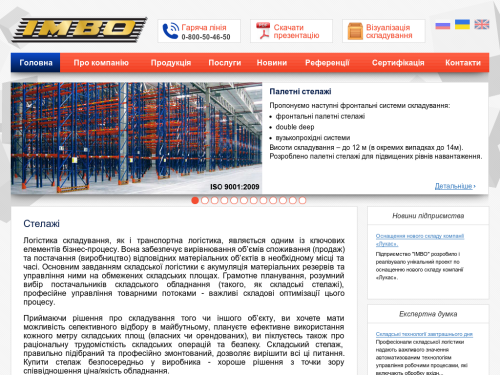 Imvo.lviv.ua - складские стеллажи.
