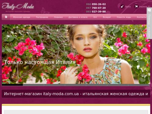 Одежа для жінок - Italy-Moda
