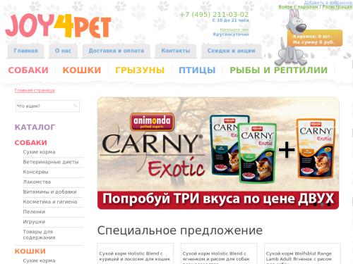 Joy4Pet - Інтернет Зоомагазин