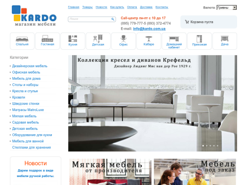 Kardo - Мебельный Онлайн Магазин