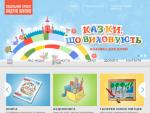 Kazki.com.ua