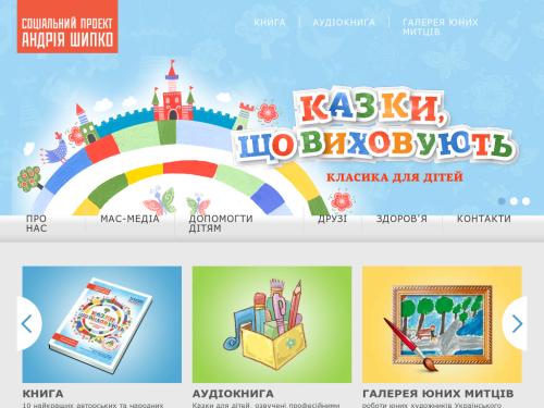Kazki.com.ua - Классические Сказки