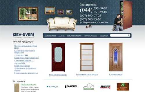 KIEV-DVERI - Раздвижные межкомнатные двери
