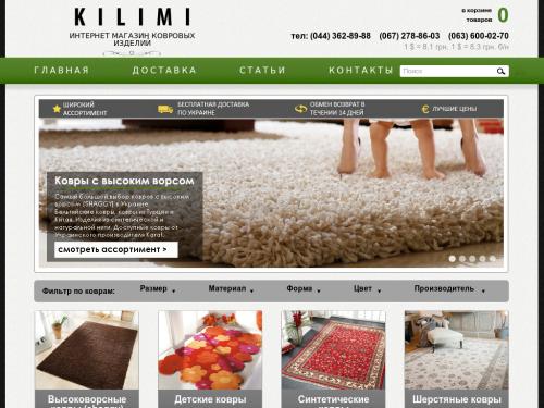 KILIMI.COM.UA - Магазин Ковров